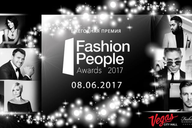 Fashion People Awards – 2017