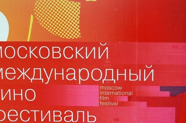 Официальный пресс-релиз 38 Московского кинофестиваля