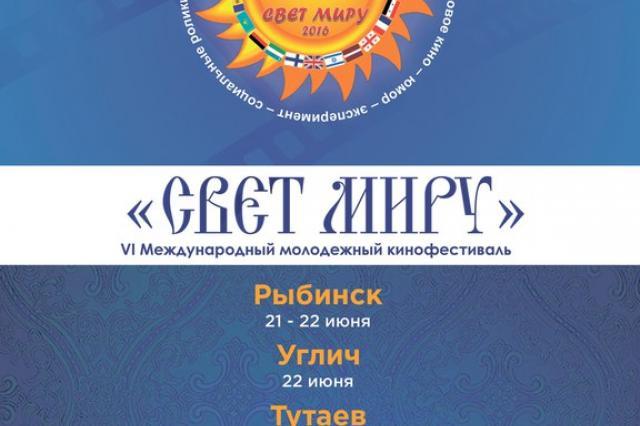 Кинофестиваль «Свет миру» покажет в Ярославской области светлые и добрые фильмы