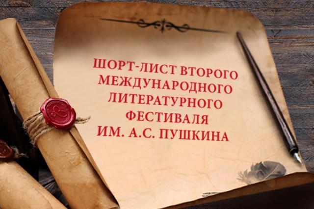 Обнародован шорт-лист фестиваля имени Пушкина
