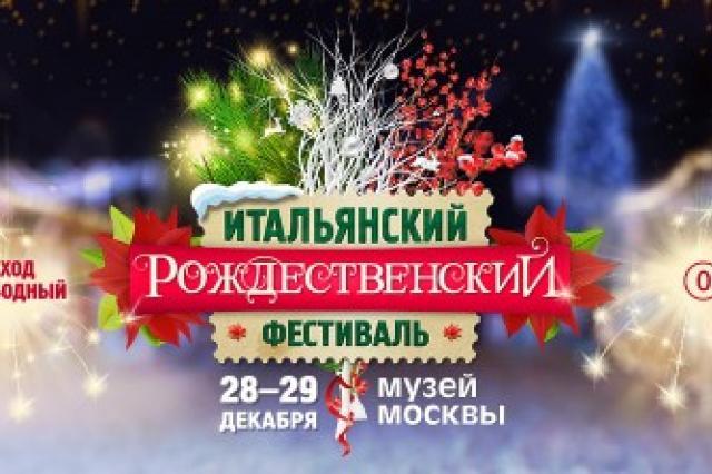 «Итальянский Рождественский Фестиваль» в Музее Москвы