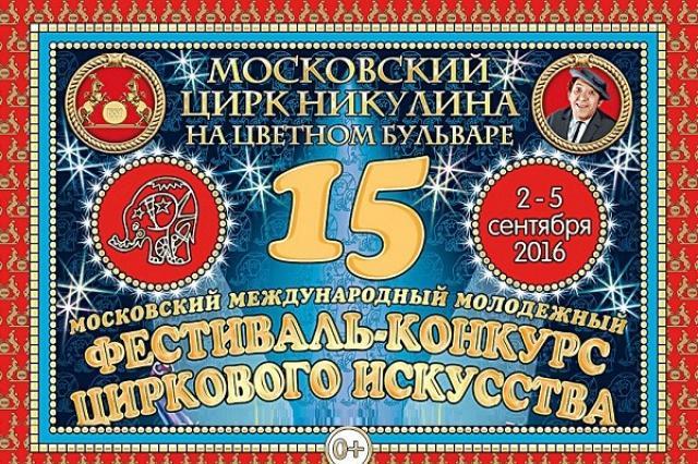 XV Московский международный молодежный фестиваль-конкурс циркового искусства