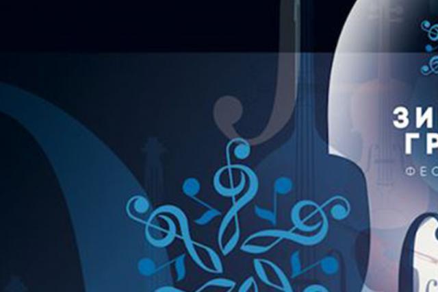 Музыкальный фестиваль «Зимние Грезы» впервые пройдет в Москве