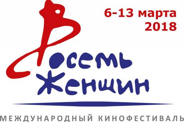 IV Международный кинофестиваль «8 женщин»