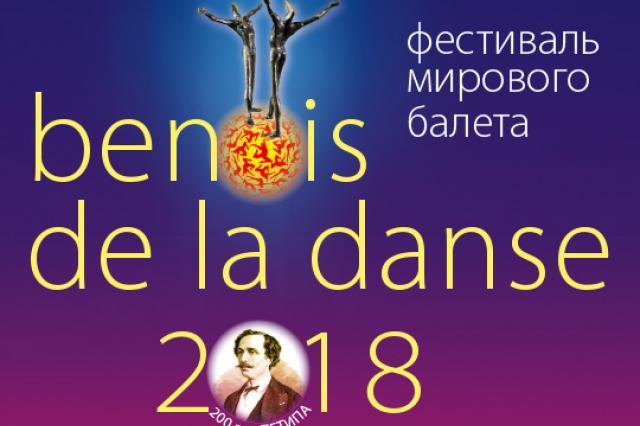 26-й Фестиваль Бенуа де ла Данс в Большом театре