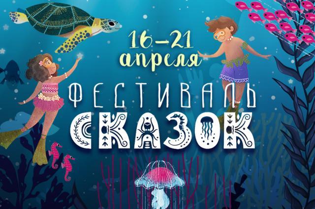 «Москвариум» на ВДНХ приглашает на Фестиваль сказок
