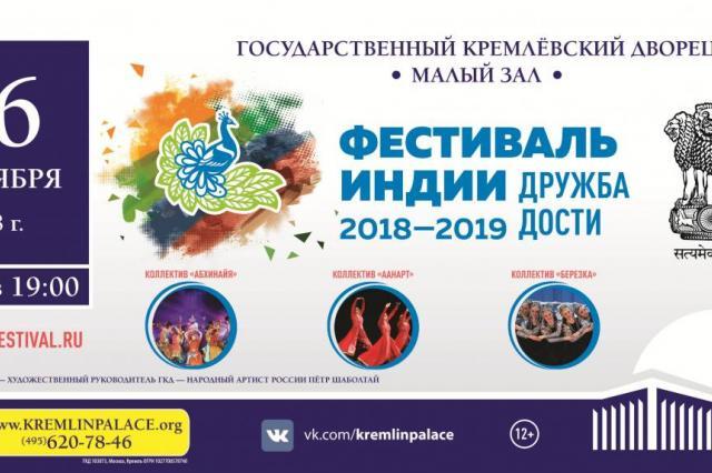 Торжественная Церемония открытия Фестиваля Индии пройдёт в Кремле!
