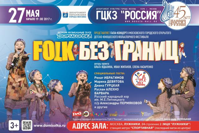 И вновь на сцене ГЦКЗ «Россия» «FOLK БЕЗ ГРАНИЦ»!