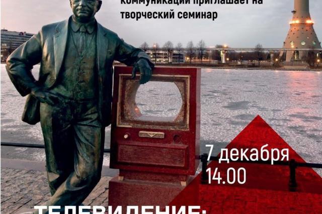 """Творческий семинар """"Телевидение: традиции и современность"""""""
