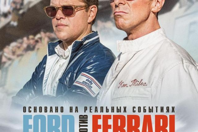 Кристиан Бэйл и Мэтт Дэймон в фильме «Ford против Ferrari»