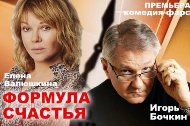 Елена Валюшкина и Игорь Бочкин в премьере спектакля «Формула счастья»