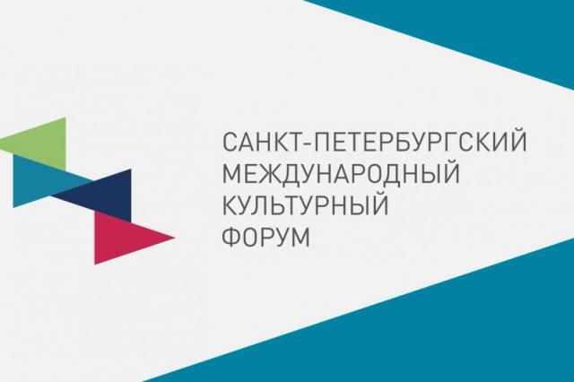 Деловая площадка Петербургского культурного форума подвела итоги