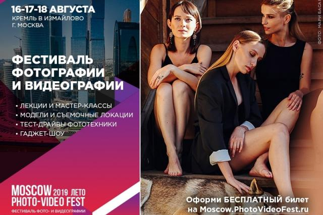 MoscowPhotoVideoFest 2019