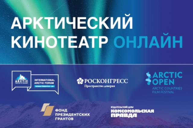 Росконгресс открывает Арктический кинотеатр