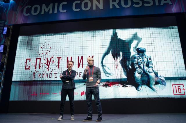 Презентация фантастического триллера «Спутник»