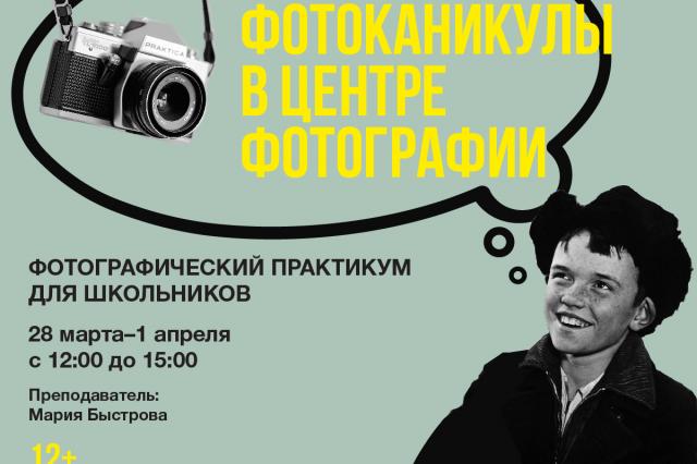 Центр братьев Люмьер объявляет курс фотографии для школьников