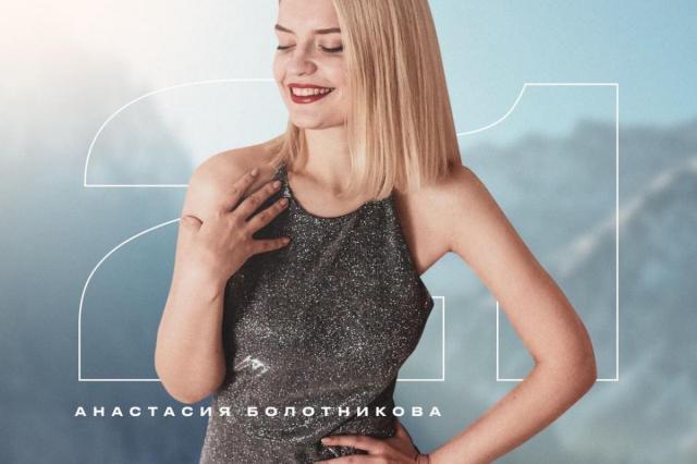 Новый сингл студентки ИСИ Анастасии Болотниковой - на всех цифровых площадках!
