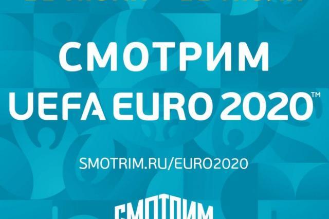 Онлайн-марафон «СМОТРИМ UEFA EURO 2020»