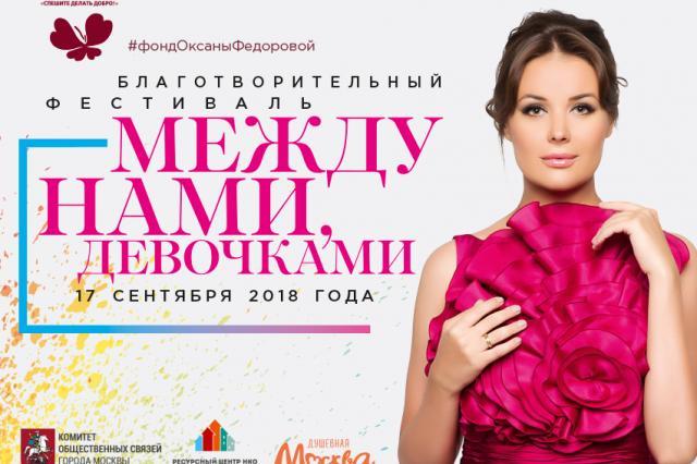 В Москве состоится пятый благотворительный фестиваль «Между нами, девочками»!