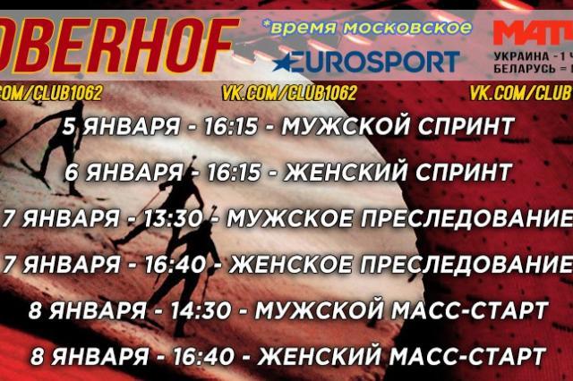 Расписание четвертого этапа Кубка Мира по биатлону - в немецком Оберхофе
