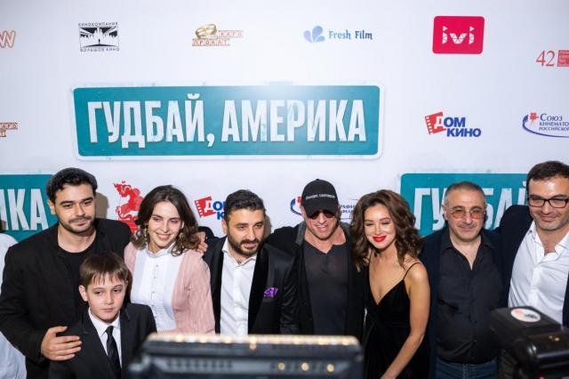 Сарик Андреасян, Дмитрий Нагиев,  Лиза Моряк, Ирина Темичева представили фильм «Гудбай, Америка» на светской премьере в рамках ММКФ