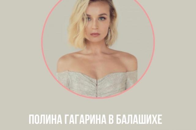 Полина Гагарина выступит в Балашихе с шоу «Обезоружена»