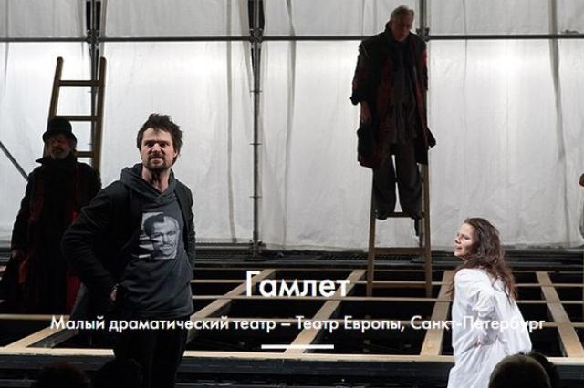 «Гамлет» Льва Додина с Данилой Козловским и Елизаветой Боярской