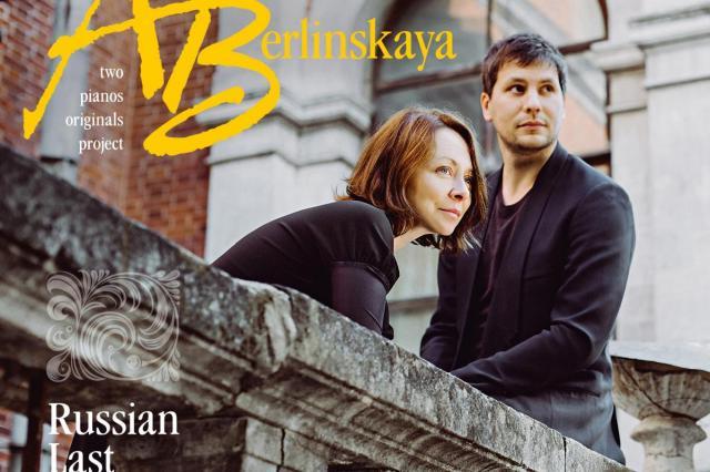 «Мелодия» представит новый альбом фортепианного дуэта Людмилы Берлинской и Артура Анселя