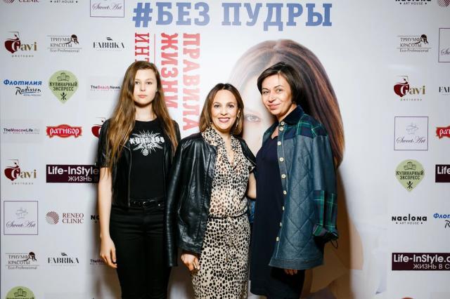 #Безпудры - презентация книги Екатерины Каленовой