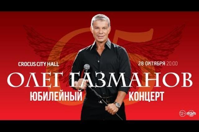 Юбилейный концерт Олега Газманова!