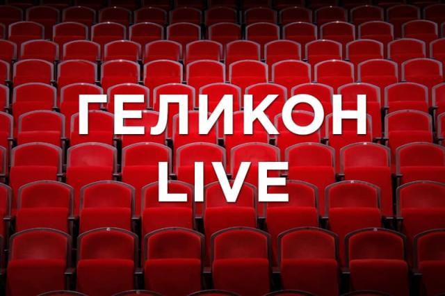 Расписание онлайн-трансляций Театра «Геликон-опера»