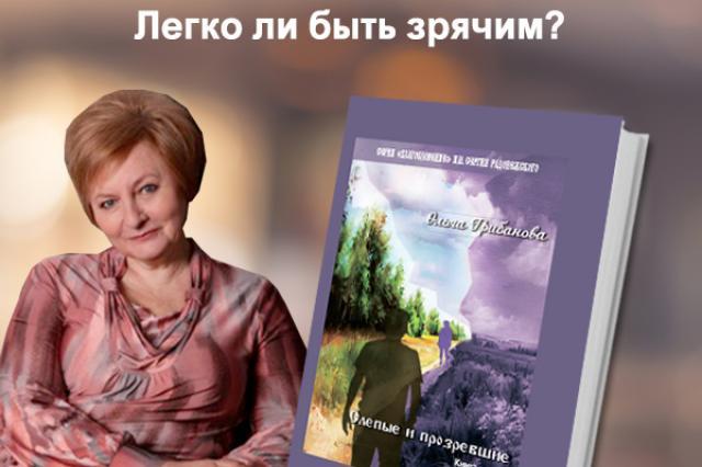 Вышла книга «Слепые и прозревшие»