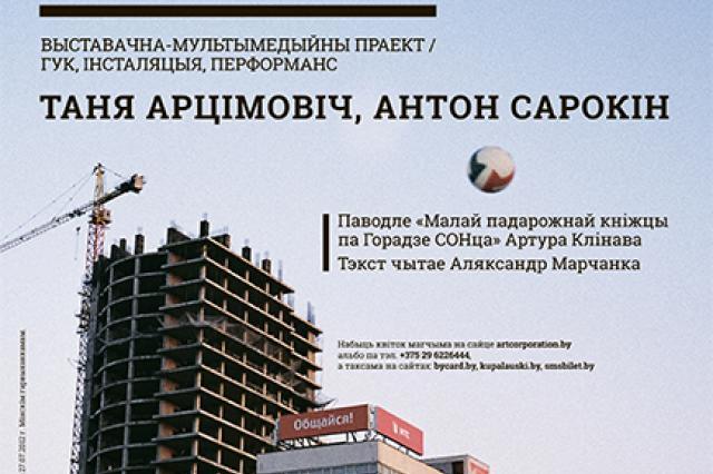 В Минске показали «травмированных советским проектом»