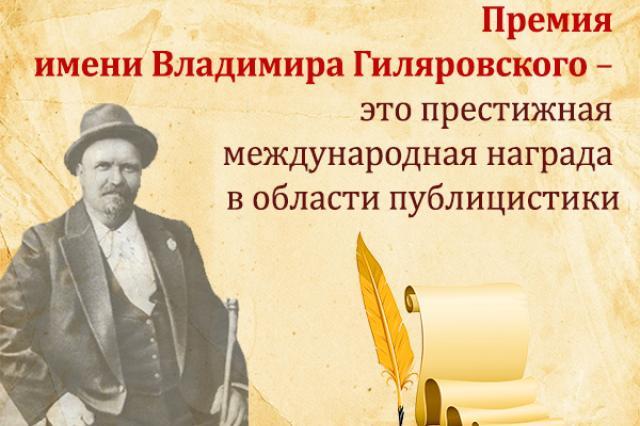 Объявлено выдвижение на писательскую премию Владимира Гиляровского