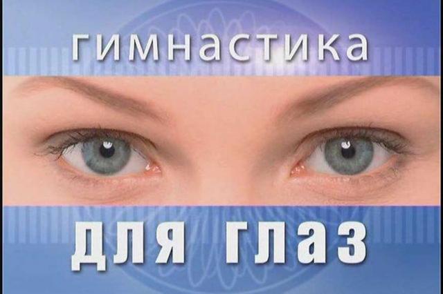 Гимнастика для глаз: эффективно или нет?