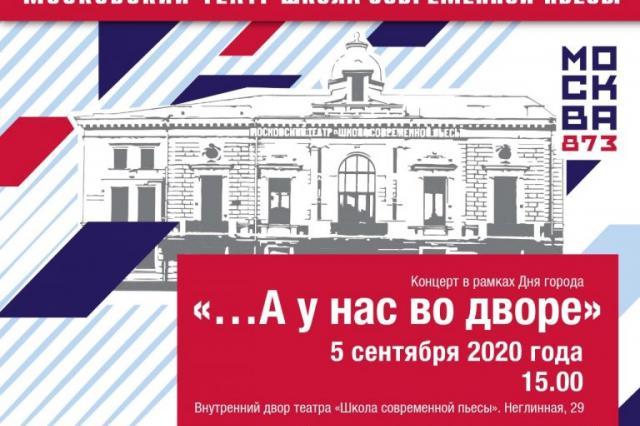 «…А у нас во дворе»: концерт ко Дню города Москвы от «Школы современной пьесы»