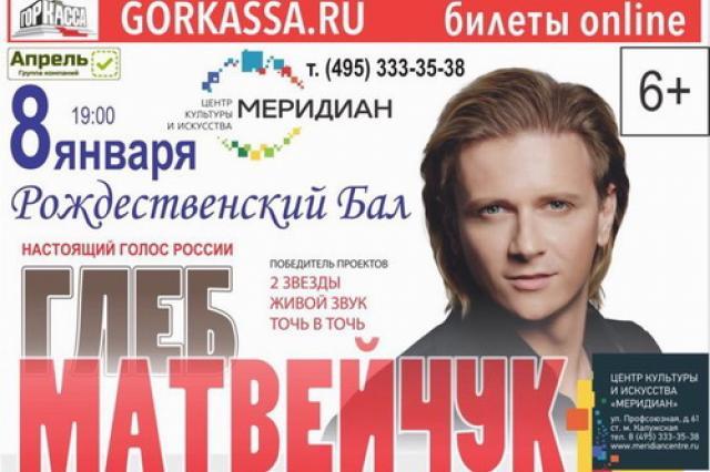 Сольный концерт Глеба Матвейчука «Рождественский бал»
