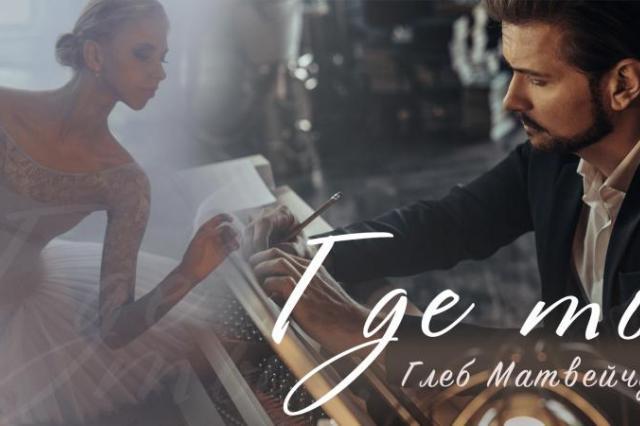 Музыка и балет: Глеб Матвейчук представил премьеру вдохновенного клипа на композицию «Где ты»