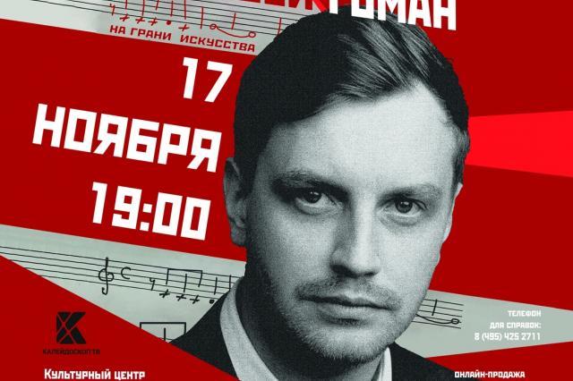 Юбилейный концерт Алексея Гомана