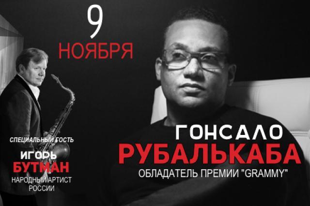 Пианист и композитор Гонсало Рубалькаба выступит в Москве