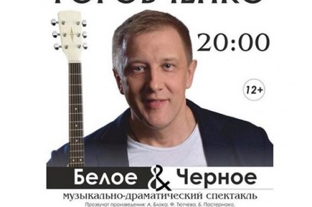 Сергей Горобченко «Белое&Черное»