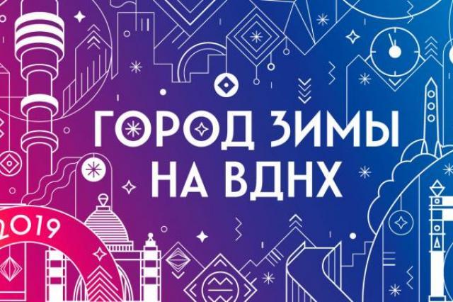 Константин Хабенский, Ксения Алфёрова и Егор Бероев устроят благотворительный заезд в «Городе зимы» на ВДНХ
