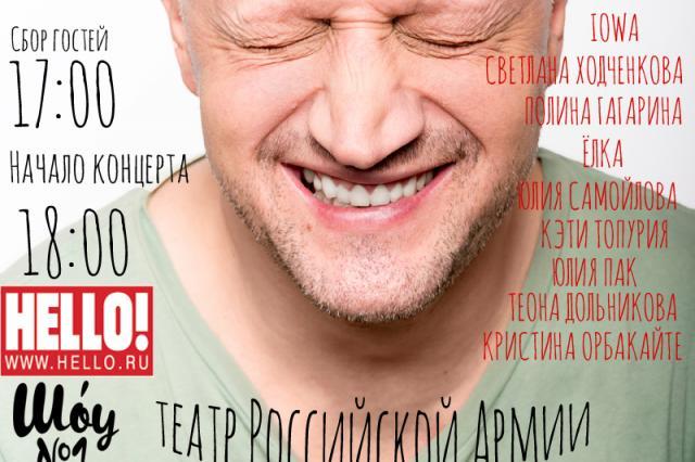 Юбилейный концерт Гоши Куценко