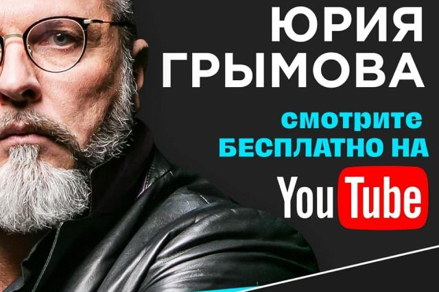 Юрий Грымов впервые выложит в свободный доступ все свои фильмы и часть мастер-классов