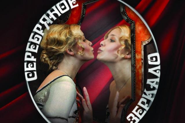 В Московском Губернском театре представят поэтическое кабаре «Серебряное зеркало»