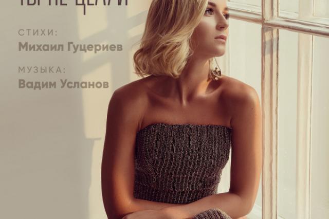«Наша песня – романс вне времени». Полина Гагарина выпустила новый хит на стихи Михаила Гуцериева