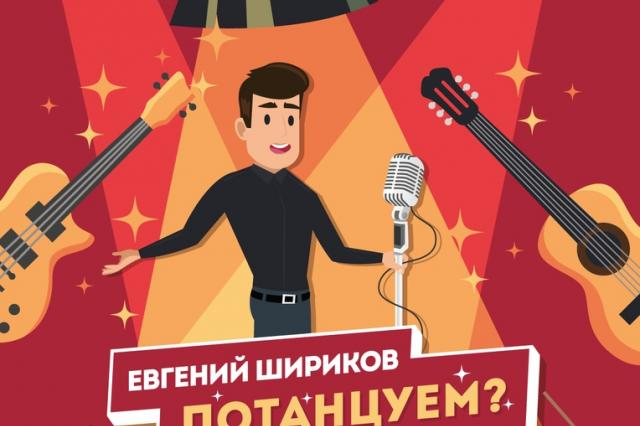 Концерт Евгения Ширикова в первые выходные весны!