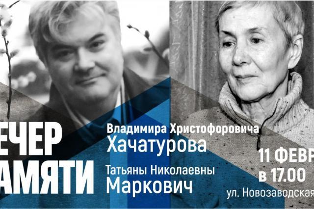 Музыкальный вечер памяти, посвященный Владимиру Хачатурову и Татьяне Маркович, пройдет в Институте современного искусства