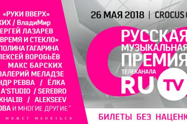 VIII Русская музыкальная премия RU.TV в Crocus City Hall