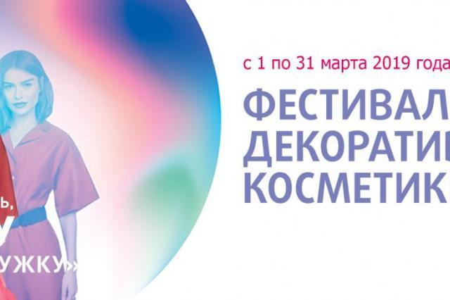 Фестиваль декоративной косметики в «Подружке»!